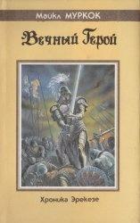 Книга Вечный Герой. Хроника Эрекезе