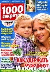Журнал 1000 секретов №14 2013