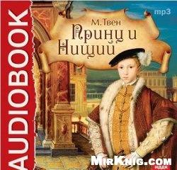 аудиокниги 2013, MP3, для детей, Марк Твен, ИДДК, приключения