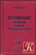 Книга Понимание в мышлении, общении, человеческом бытии