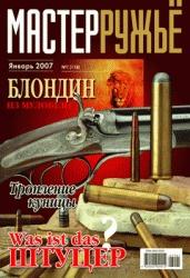 Журнал Мастер Ружьё №1 2007