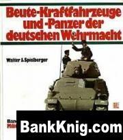 Motorbuch Verlag - Militaerfahrzeuge 12 - Beute-Kraftfahrzeu pdf  43Мб