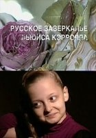 Книга Искатели. Русское Зазеркалье Льюиса Кэрролла (2013) SATRip avi 563,96Мб