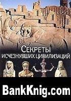 Книга Секреты исчезнувших цивилизаций / Vanished Civilizations pdf 104Мб