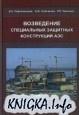 Книга Возведение специальных защитных конструкций АЭС