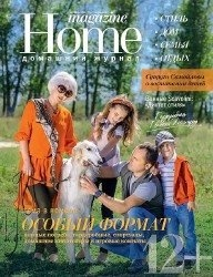 Home magazine №9 2012