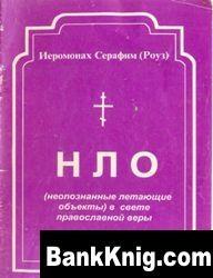 НЛО в свете православной веры djvu  9,55Мб