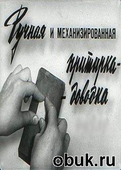 Книга Ручная и механизированная притирка-доводка