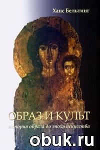 Книга Образ и культ. История образа до эпохи искусства