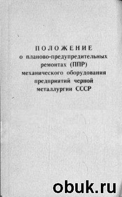 Книга Положение о планово-предупредительных ремонтах (ППР) механического оборудования предприятий черной металлургии СССР