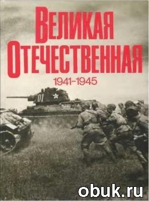 Книга Великая Отечественная 1941-1945