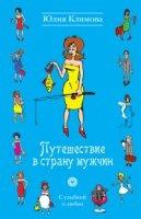 Книга Климова Юлия - Путешествие в страну мужчин fb2, rtf 5,3Мб