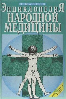 Книга Энциклопедия народной медицины-Н. И. Мазнев