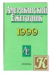 Книга Американский ежегодник. 1999