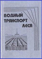 Книга Водный транспорт леса
