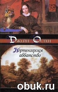 Книга Джейн Остен. Нортенгерское аббатство (аудиокнига)