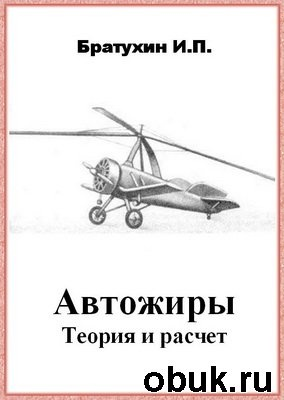 Книга Автожиры. Теория и расчет. Братухин И.П.