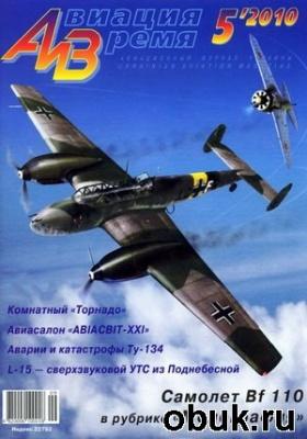 Журнал Авиация и время №5 2010