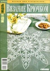 Журнал Мода и модель. Вязание крючком  № 3 2012