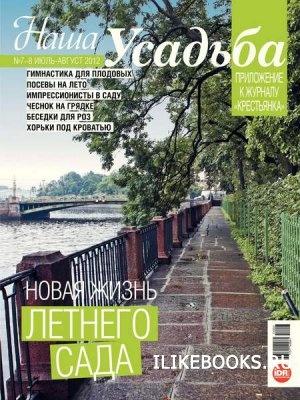 Наша усадьба №7-8 (июль-август 2012)