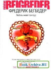 Книга Любовь живет три года (аудиокнига).