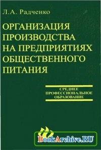 Книга Организация производства на предприятиях общественного питания (6-е издание).