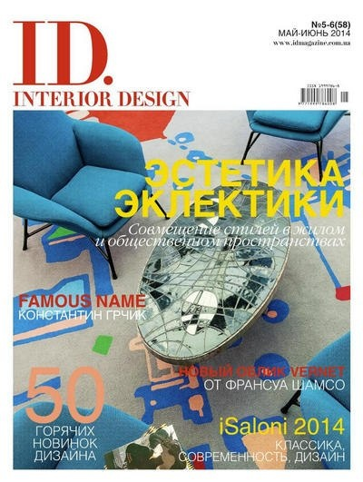 Книга Журнал: ID Interior Design №5-6(58) (май-июнь 2014)