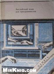 Книга Английский язык для программистов