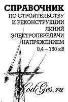 Книга Справочник по строительству и реконструкции линий электропередачи напряжением 0,4—750 кВ