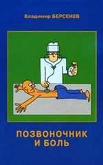 Книга Позвоночник и боль