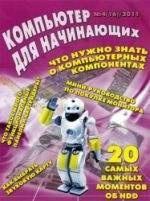 Журнал Компьютер для начинающих № 4 2011