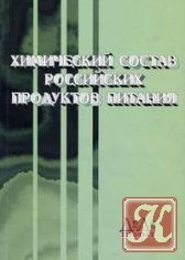 Книга Химический состав российских пищевых продуктов