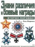 Книга Знаки различия и боевые награды Второй мировой