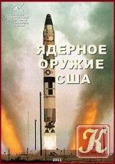 Книга Ядерное оружие США
