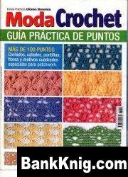 Журнал MODA CROCHET Guia practica de puntos