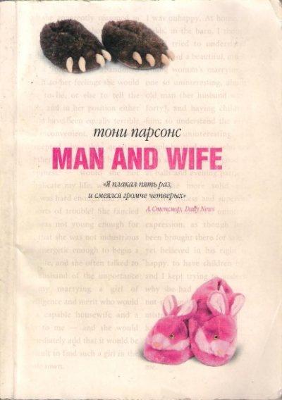 Книга Тони Парсонс Муж и жена