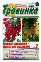 Журнал Журнал Травинка №22 2011