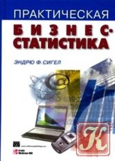 Книга Практическая бизнес-статистика