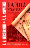Книга А.Т.Фоменко, Г.В.Носовский. Тайна Колизея (2010) PDF