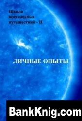 Книга Школа внетелесных путешествий II.Личные опыты