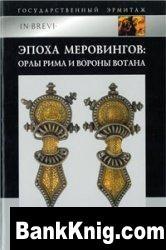 Книга Эпоха Меровингов: орлы Рима и вороны Вотана