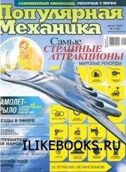 Журнал Популярная механика № 8 (2009г)