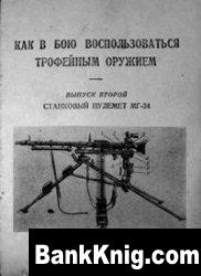 Книга Как в бою воспользоваться трофейным оружием. Выпуск второй. Станковый пулемёт МГ-34
