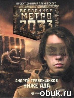 Книга Андрей Гребенщиков. Метро 2033. Ниже ада