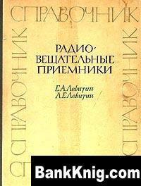 Книга Радиовещательные приемники. Справочник