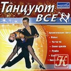 Книга Танцуют все! 7 танцев