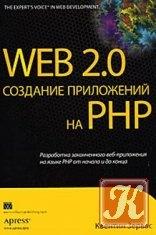 Книга Web 2.0. Создание приложений на PHP