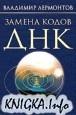 Книга Замена кодов ДНК. Хроники Великого Перехода