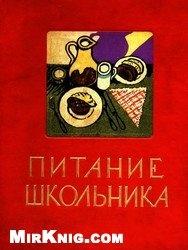 Книга Питание школьника
