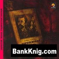 Книга Синклер Льюис. Королевская кровь (Аудиокнига)